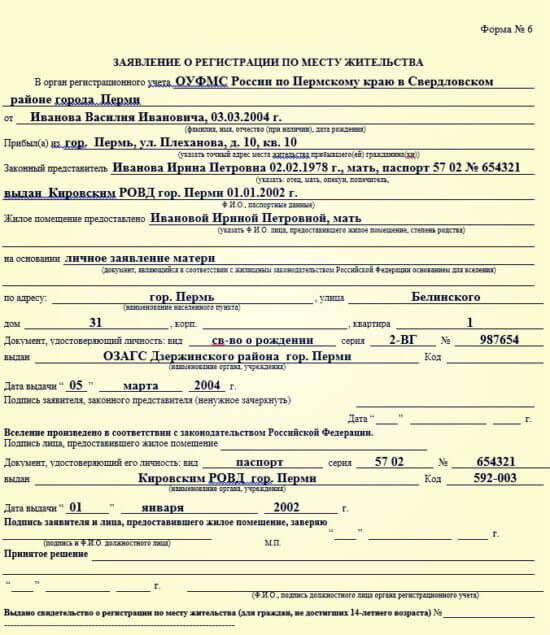 Как сделать регистрацию новорожденного 726