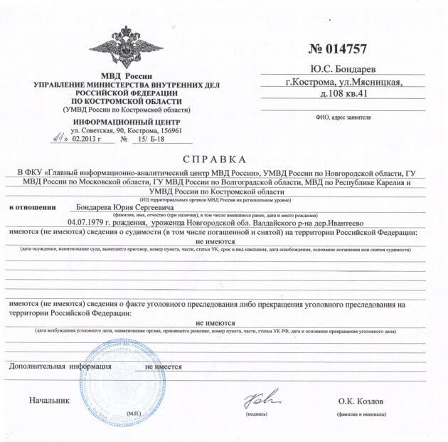 Справки о несудимости в москве документы для получения характеристику с места работы в суд Динамо