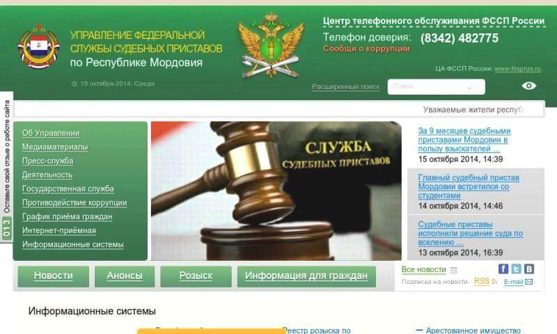 сайт службы судебных приставов исполнительных производств по чите тридевять земель делам: