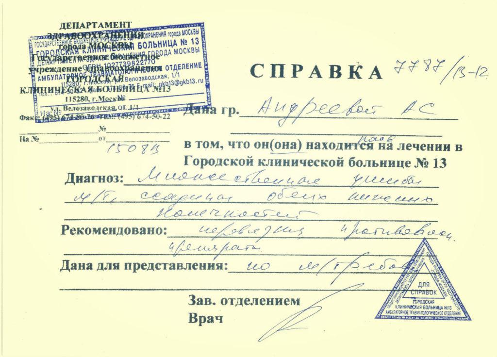 Справка о месте регистрации по месту жительства