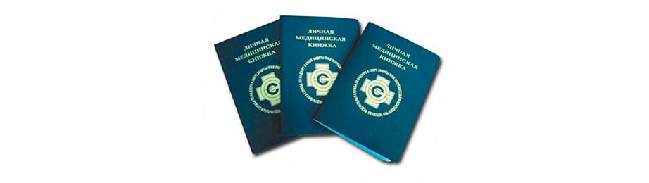 Сколько стоит медицинская книжка в челябинске помощь во временной регистрации спб