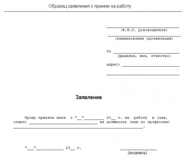 Заявление на должность юрисконсульта пол ставки
